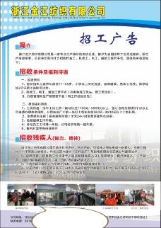金江纺织宣传页