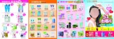惠之林化妆品店五一优惠宣传单
