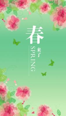 春天素材背景图片