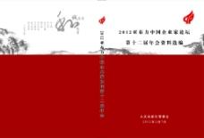 2012中国企业家论坛资料选编封面
