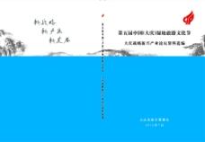 第五届大庆湿地旅游文化节封面