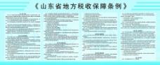 山东省地方税收保障条例看板