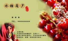 中国风冰糖葫芦名片