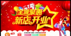 全城聚惠 新店开业图片