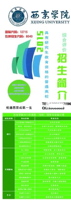 西京大学展架 招生海报 招生图片
