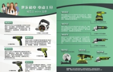 电刀工具传单图片