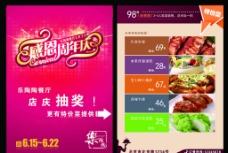 餐馆活动宣传页图片
