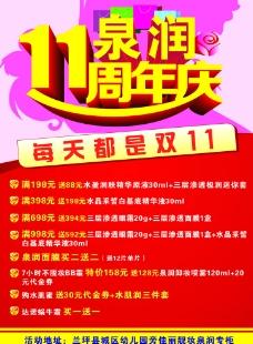泉润十一周年宣传单图片