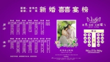 紫色喜榜图片