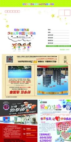 中国邮政少儿书信大赛图片