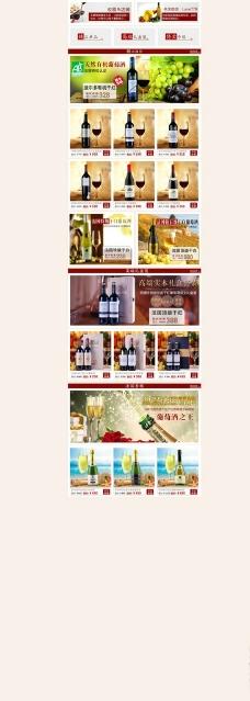 葡萄酒淘宝页面图片