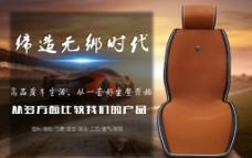 3D车坐垫详情图片