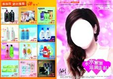 惠之林化妆品宣传单