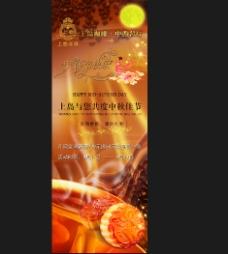 上岛咖啡中秋活动