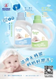 婴儿洗衣液上市海报
