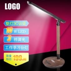 木纹LED台灯 直通车图