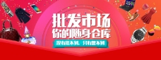 淘宝活动页手机banner