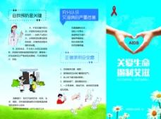 预防艾滋折页