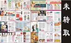妇科杂志排版