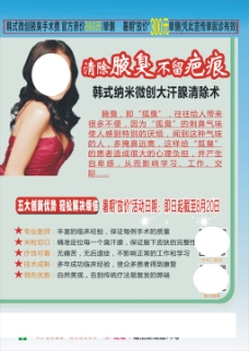 妇科腋臭广告宣传单