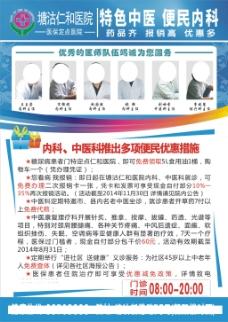 中医便民内科宣传单