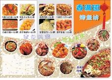 折页 烤鱼