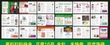 医院男科妇科  综合杂志图片
