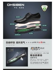 排气鞋海报图片