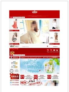 2013年淘宝装修模版含代码图片