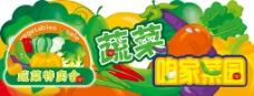 超市蔬菜特卖会吊挂