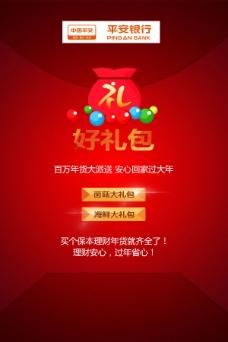 新年喜庆手机活动专题项目