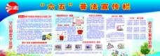 六五普法宣传栏图片