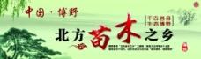 北方苗木之鄉宣傳廣告圖片