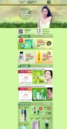 化妆品护肤品促销海报淘宝首页图片