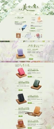 淘宝植妍堂手工皂店铺首页装修图片