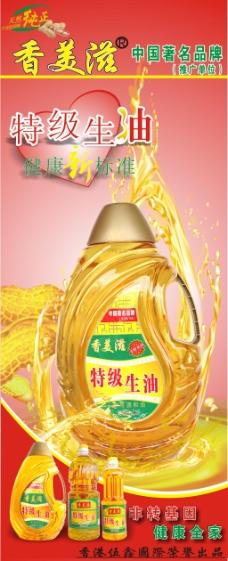 香美滋生油大型户外海报