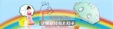 时尚太阳伞广告宣传海报