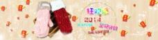 冬季毛线手套广告海报