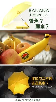 香蕉雨伞EDM单设计
