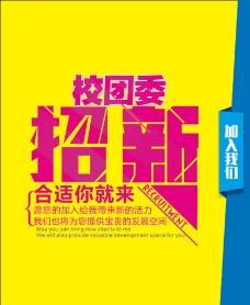 四川新华电脑学校校团委招新图片