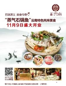 云南石鍋魚圖片