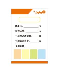 价格标签模板图片