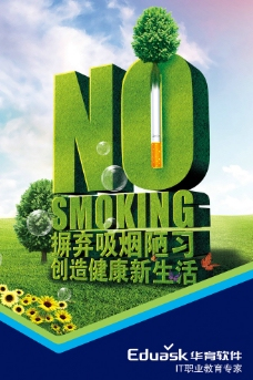 吸烟有害健康展板图片