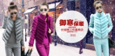 女冬装海报图片