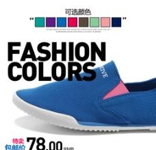 鞋海报图片