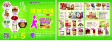 农副产品传单
