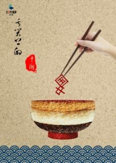 舌尖上的中国海报
