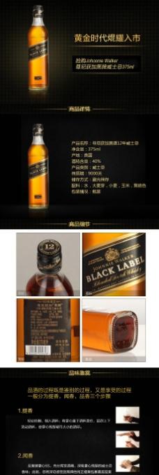 尼尊获加黑牌苏格兰威士忌详情页