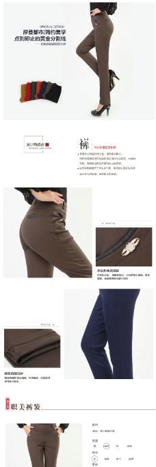 淘宝女装裤子详情页内页模板