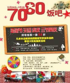 7080饭吧海报图片